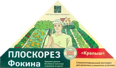 Инструкция К Плоскорезу Фокина К Земле С Наукой